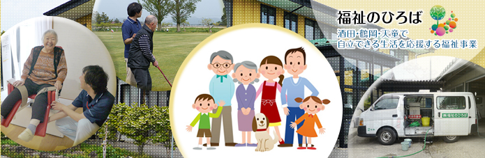 福祉のひろば 酒田・鶴岡・天童で自立できる生活を応援する福祉事業