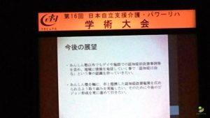 日本自立支援介護・パワーリハ学術大会参加